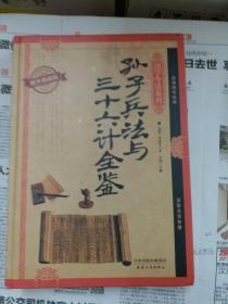 国学今读系列:孙子兵法与三十六计全鉴(耀世典藏版)