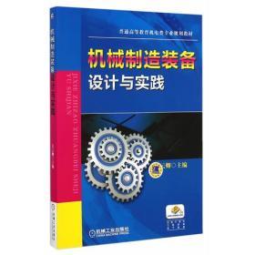 机械制造装备设计与实践(普通高等教育机电类专业规划教材)