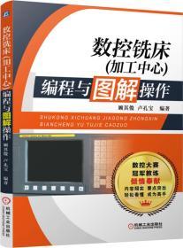 数控铣床【加工中心】编程与图解操作