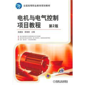 电机与电气控制项目教程(第2版,全国高等职业教育规划教材)