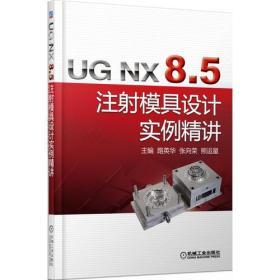 UG NX 8.5 注射模具设计实例精讲