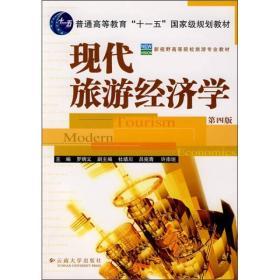现代旅游经济学(第4版)