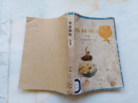 吉林菜谱 下册 封底是后补的。其他完整。1981年一版一印