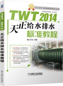 TWT2014天正给水排水标准教程