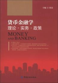 二手货币金融学 理论??实务??政策张晨 中国金融出版9787504967039