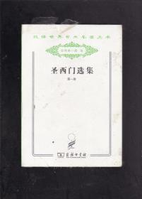 汉译世界学术名著丛书分科本政法 圣西门选集(全三册)