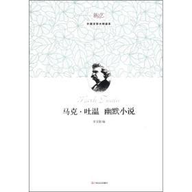 新文艺·外国文学大师读本:马克·吐温 幽默小说
