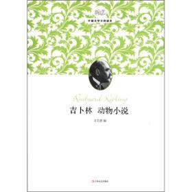 吉卜林动物小说