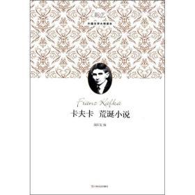 新文艺·外国文学大师读本:卡夫卡荒诞小说