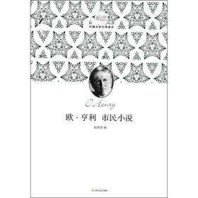 欧.亨利 市民小说-新文艺外国文学大师读本:欧·亨利 市民小说
