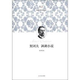 新文艺·外国文学大师读本:契诃夫 讽刺小说