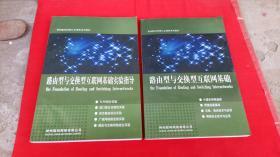 路由器与交换型互联网基础+路由器与交换型互联网基础实验指导【两本合售】
