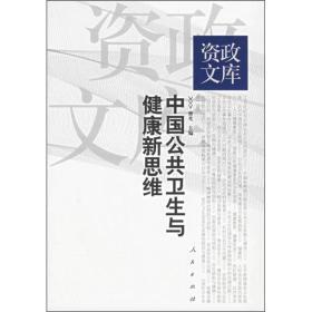中国公共卫生与健康新思维