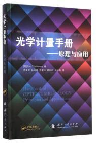 光学计量手册:原理与应用