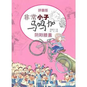 新书—郑春华代表作典藏系列·非常小子马鸣加(拼音版):阴阳膝盖