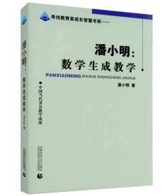 中国当代著名教学流派-寻找教育家成长智慧书系:潘小明 数学生成教学