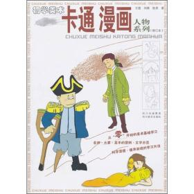 初学美术:卡通漫画人物系列