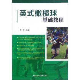 英式橄榄球基础教程