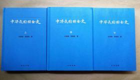 中华民国国会史(上中下三册全) 谷丽娟 袁香甫 著