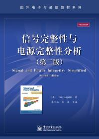 信号完整性与电源完整性分析(第二版)