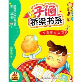 子涵桥梁书系:大香蕉大土豆