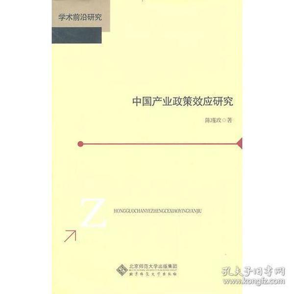 中国产业政策效应研究
