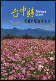 台中县交通旅游地图手册