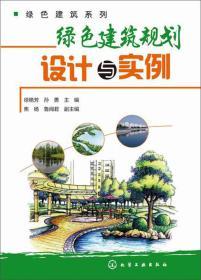 绿色建筑系列:绿色建筑规划设计与实例