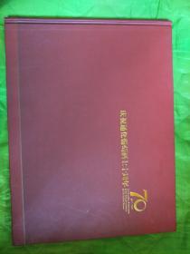 庆祝通化葡萄酒七十周年(1937-2007)