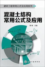 混凝土结构常用公式及应用 黄梅 化学工业出版社 9787122216137