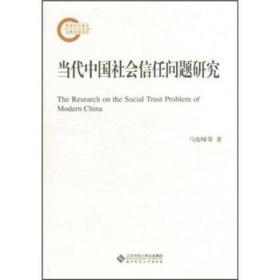 当代中国社会信任问题研究