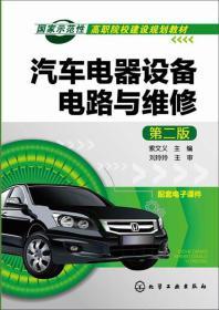 汽车电器设备电路与维修(第二版)/国家示范性高职院校建设规划教材