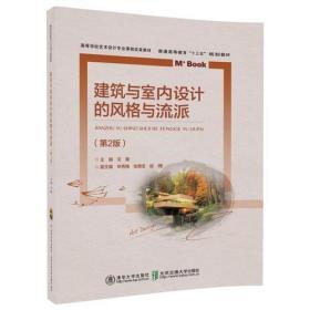 建筑与室内设计的风格与流派(第2版) 文健 北京交通大学出版社 2018-05 9787512135338