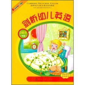 剑桥幼儿英语(2级B)(含DVD)(HZ SSHW)