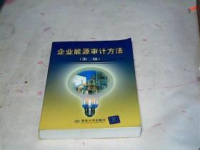 企业能源审计方法(第2二版)
