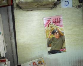 李易峰 李是我易生最美的峰景  分享明信片(未拆封).