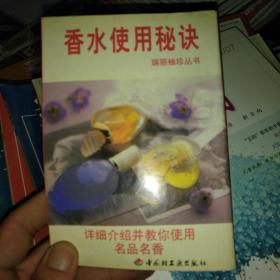 瑞丽袖珍丛书 香水使用秘诀