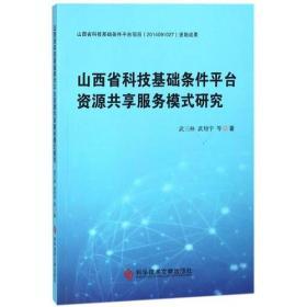 山西省科技基础条件平台资源共享服务模式研究