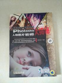 Photoshop人物照片精修大揭秘
