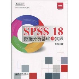 SPSS18数据分析基础与实践 李洪成 电子工业出版社 9787121112553