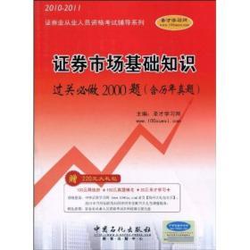 2010-2011证券业从业人员资格考试辅导系列:证券市场基础知识过关必做2000题(含历年真题)
