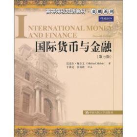 【二手包邮】国际货币与金融(第七版) 梅尔文 于泓达 张筱玫 中国