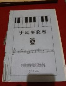 手风琴教材;油印本