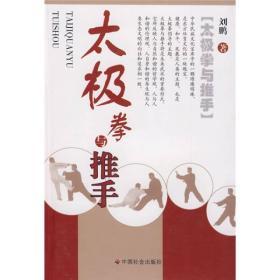 太极拳与推手  中国社会出版社 9787508727226