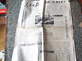 人民日报 1999年1月11日  1-8版