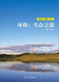 【正版】环保:生存之道 杨士军,王德耀主编