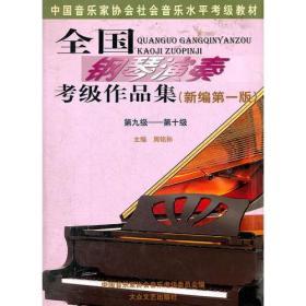 全国钢琴演奏考级作品集新编第一版(第九级-第十级)
