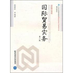 21世纪高等院校国际经济与贸易专业精品教材:国际贸易实务(第2版)