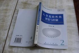 人身危险性的评估与控制(平装大32开  2004年8月1版1印   印数4千册   有描述有清晰书影供参考)
