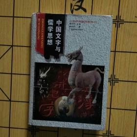 中国文字与儒学思想